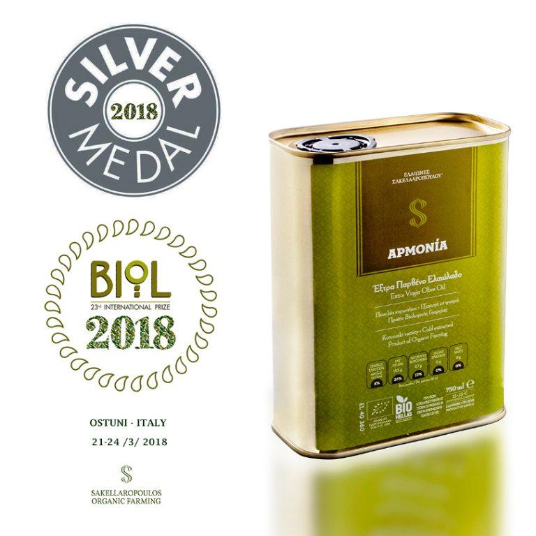 αρμονια biol silver βραβείο ελαιόλαδο