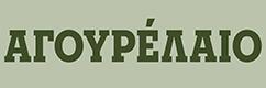 Αγουρέλαιο Άγουρο Λάδι Πράσινες Ελιές Βιολογικό αγουρόλαδο Πρώιμης Συγκομιδής