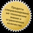 guarantee-RU