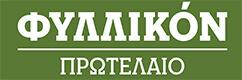 Φυλλικόν Πρωτέλαιον Έξτρα Παρθένο Βιολογικό Ελαιόλαδο Gourmet Βραβεία